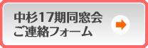 同窓会連絡フォーム